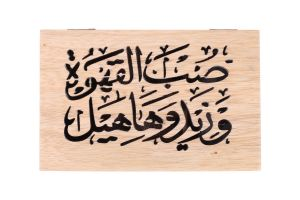 WOODEN BOX – CALLIGRAPHY MOTIFS