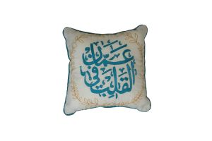 """Embroidered Cushion with Arabic Calligraphy """"Amman, My Heart"""" 30x30 - Blue"""